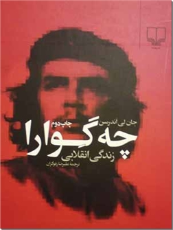 خرید کتاب چه گوارا از: www.ashja.com - کتابسرای اشجع