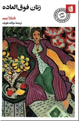 خرید کتاب هری پاتر و محفل ققنوس 3 جلدی از: www.ashja.com - کتابسرای اشجع