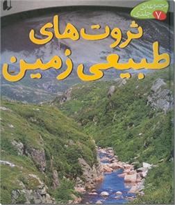 خرید کتاب ثروت های طبیعی ایران زمین از: www.ashja.com - کتابسرای اشجع