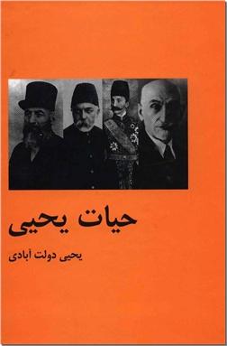 کتاب حیات یحیی - تاریخ قاجار و پهلوی - خرید کتاب از: www.ashja.com - کتابسرای اشجع