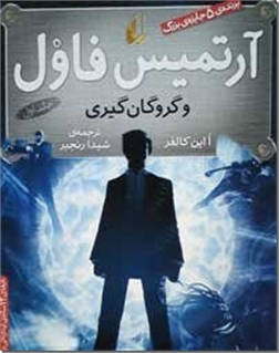 کتاب آرتمیس فاول و گروگان گیری - برنده پنج جایزه بزرگ - 1 - خرید کتاب از: www.ashja.com - کتابسرای اشجع