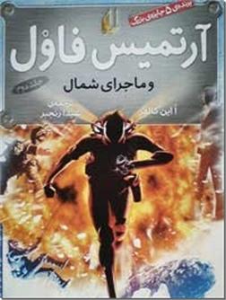 خرید کتاب آرتمیس فاول و ماجرای شمال از: www.ashja.com - کتابسرای اشجع