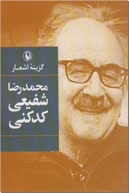 خرید کتاب گزینه اشعار شفیعی کدکنی ج از: www.ashja.com - کتابسرای اشجع