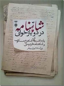 خرید کتاب شاهنامه در دو بازخوانی مسکوب از: www.ashja.com - کتابسرای اشجع
