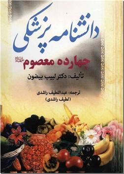 کتاب دانشنامه پزشکی چهارده معصوم علیه السلام -  - خرید کتاب از: www.ashja.com - کتابسرای اشجع