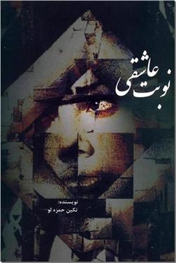 خرید کتاب از آن سوی آیینه از: www.ashja.com - کتابسرای اشجع