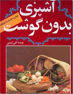 کتاب آشپزی بدون گوشت - آشپزی ایرانی - خرید کتاب از: www.ashja.com - کتابسرای اشجع
