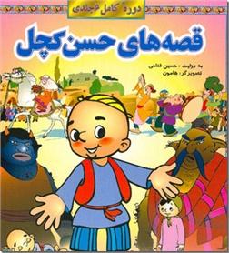 کتاب قصه های حسن کچل - 6 جلد در یک جلد - خرید کتاب از: www.ashja.com - کتابسرای اشجع