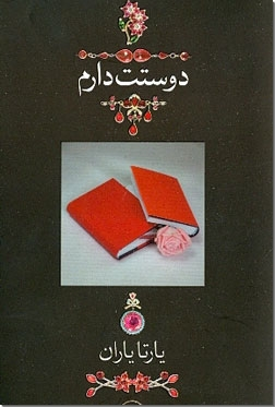 خرید کتاب دوستت دارم از: www.ashja.com - کتابسرای اشجع