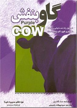 کتاب گاو بنفش - تولید محصولی جدید و متفاوت برای بازار - خرید کتاب از: www.ashja.com - کتابسرای اشجع