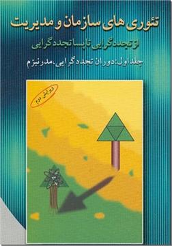 کتاب تئوریهای سازمان و مدیریت 1 - دوران تجددگرایی و مدرنیزم - خرید کتاب از: www.ashja.com - کتابسرای اشجع