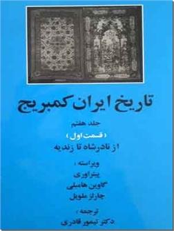 خرید کتاب تاریخ ایران کمبریج، از نادرشاه تا زندیه از: www.ashja.com - کتابسرای اشجع