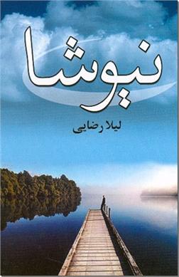 کتاب نیوشا -  - خرید کتاب از: www.ashja.com - کتابسرای اشجع