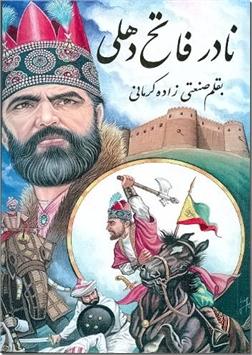 کتاب نادر فاتح دهلی - رمان تاریخی - خرید کتاب از: www.ashja.com - کتابسرای اشجع