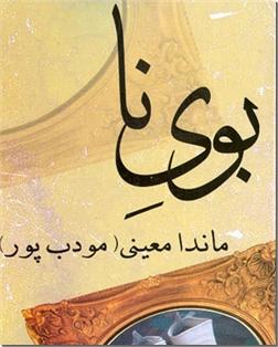 خرید کتاب بوی نا از: www.ashja.com - کتابسرای اشجع