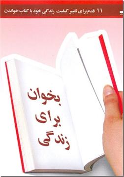 کتاب بخوان برای زندگی - 11 قدم برای تغییر کیفیت زندگی خود با کتاب خواندن - خرید کتاب از: www.ashja.com - کتابسرای اشجع