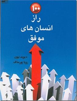کتاب 100 راز انسان های موفق -  - خرید کتاب از: www.ashja.com - کتابسرای اشجع