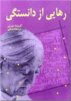 کتاب رهایی از دانستگی - آموزه های کریشنا مورتی - خرید کتاب از: www.ashja.com - کتابسرای اشجع