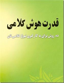 کتاب قدرت هوش کلامی - ده روش برای به کارگیری نبوغ کلامی تان - خرید کتاب از: www.ashja.com - کتابسرای اشجع