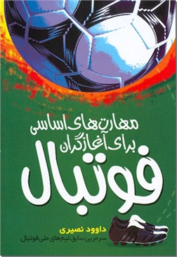 کتاب مهارت های اساسی برای آغازگران فوتبال - آموزش فوتبال مبتدی - خرید کتاب از: www.ashja.com - کتابسرای اشجع
