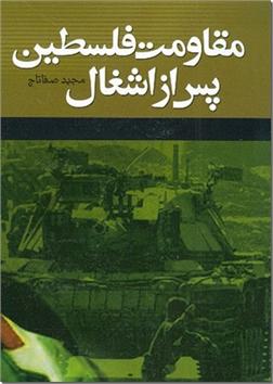 کتاب مقاومت فلسطین پس از اشغال - تاریخ فلسطین - خرید کتاب از: www.ashja.com - کتابسرای اشجع
