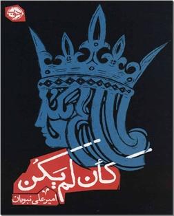 کتاب کان لم یکن - رمان ایرانی - خرید کتاب از: www.ashja.com - کتابسرای اشجع