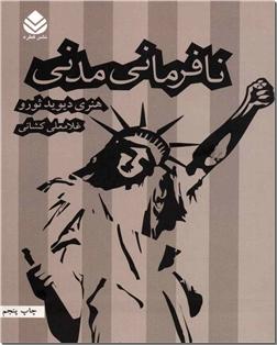 کتاب نافرمانی مدنی -  - خرید کتاب از: www.ashja.com - کتابسرای اشجع