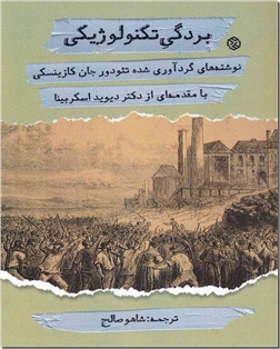 کتاب بردگی تکنولوژیکی -  - خرید کتاب از: www.ashja.com - کتابسرای اشجع