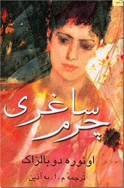 کتاب چرم ساغری - رمانی از بالزاک - خرید کتاب از: www.ashja.com - کتابسرای اشجع