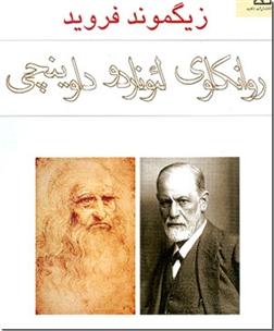 کتاب روانکاوی لئوناردو داوینچی - داوینچی از نگاه فروید - خرید کتاب از: www.ashja.com - کتابسرای اشجع