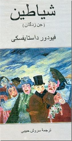 کتاب شیاطین - جن زدگان - شاهکاری دیگر از داستایفسکی - خرید کتاب از: www.ashja.com - کتابسرای اشجع