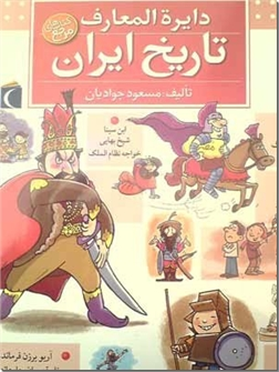 کتاب دایره المعارف تاریخ ایران - مخصوص نوجوانان و جوانان - خرید کتاب از: www.ashja.com - کتابسرای اشجع