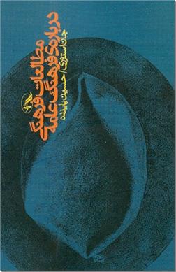 کتاب مطالعات فرهنگی درباره فرهنگ عامه - بررسی و شناخت فرهنگ مردم - خرید کتاب از: www.ashja.com - کتابسرای اشجع