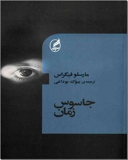 کتاب جاسوس زمان - رمان خارجی - خرید کتاب از: www.ashja.com - کتابسرای اشجع