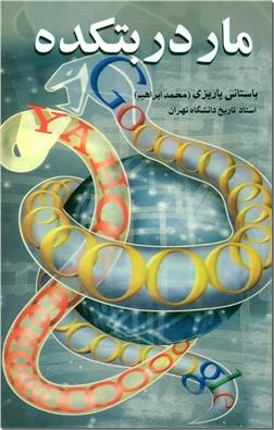 خرید کتاب دیوان حافظ - نفیس از: www.ashja.com - کتابسرای اشجع