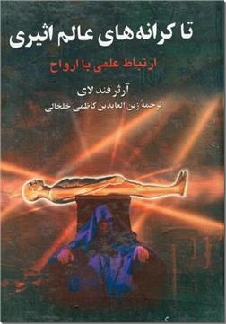 کتاب تا کرانه های عالم اثیری - ارتباط علمی با ارواح - خرید کتاب از: www.ashja.com - کتابسرای اشجع