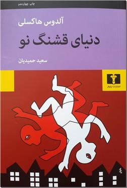 خرید کتاب دنیای قشنگ نو از: www.ashja.com - کتابسرای اشجع