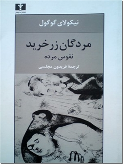 خرید کتاب مردگان زرخرید از: www.ashja.com - کتابسرای اشجع