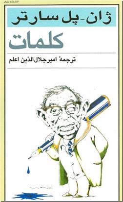 کتاب کلمات - سارتر - حسب حال - خرید کتاب از: www.ashja.com - کتابسرای اشجع