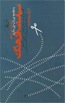 خرید کتاب سیاست فرهنگ  از: www.ashja.com - کتابسرای اشجع