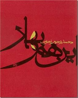کتاب این هم بهار - داستان های 86 - خرید کتاب از: www.ashja.com - کتابسرای اشجع