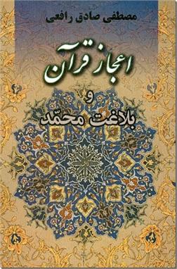 کتاب اعجاز قرآن و بلاغت محمد - معجزه های قرآن - خرید کتاب از: www.ashja.com - کتابسرای اشجع