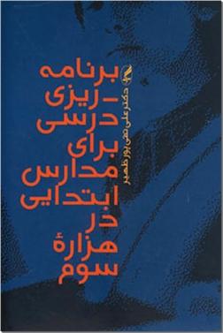 کتاب برنامه ریزی درسی برای مدارس ابتدایی در هزاره سوم - آموزش ابتدایی - خرید کتاب از: www.ashja.com - کتابسرای اشجع