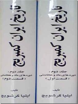 کتاب تاریخ ایران کمبریج، دوره های ماد و هخامنشی - دوره دو جلدی - خرید کتاب از: www.ashja.com - کتابسرای اشجع