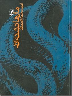کتاب مارها تشنه اند -  - خرید کتاب از: www.ashja.com - کتابسرای اشجع
