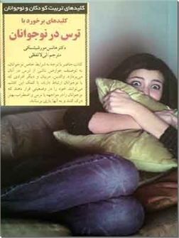 کتاب کلیدهای برخورد با ترس در نوجوانان - کلیدهای تربیت کودکان و نوجوانان - خرید کتاب از: www.ashja.com - کتابسرای اشجع