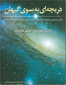 خرید کتاب دریچه ای به سوی کیهان از: www.ashja.com - کتابسرای اشجع