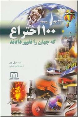 خرید کتاب 100 اختراع که جهان را تغییر دادند از: www.ashja.com - کتابسرای اشجع