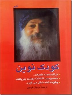 خرید کتاب کودک نوین - اشو از: www.ashja.com - کتابسرای اشجع