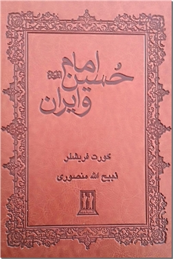 کتاب امام حسین ع و ایران - تاثیر واقعه کربلا بر ایرانیان - خرید کتاب از: www.ashja.com - کتابسرای اشجع